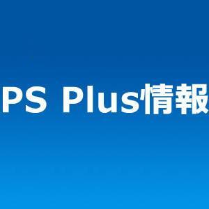 PS Plus2020年4月更新の先行情報キターーーー!!!