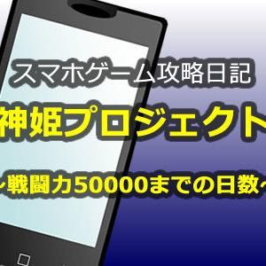 神姫プロジェクト戦闘力50000到達までの日数【スマホゲーム】