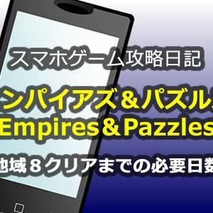 エンパイアズ&パズルズ(Empires&Pazzles)地域8クリアまでの必要日数と時間【スマホゲーム】