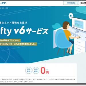 @nifty v6サービス申込みから1日待たずにスタート ネット接続爆速化