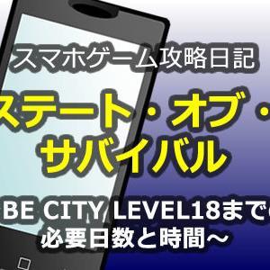 ステート・オブ・サバイバル BE CITY LEVEL18までの必要日数と時間【スマホゲー】
