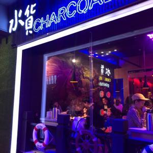 水貨炭火烤魚 台北小巨蛋店 (台湾・台北)