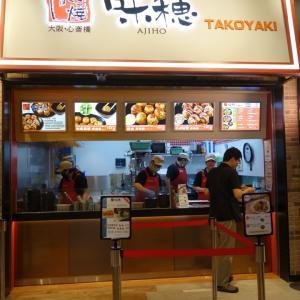 味穗章魚燒 台中三井店 (台湾・台中)