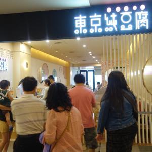 東京純豆腐 台中三井OUTLET店 (台湾・台中)