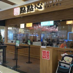 點點心(微風信義店) (台湾・台北)