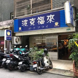 波克福来 (台湾・台北)