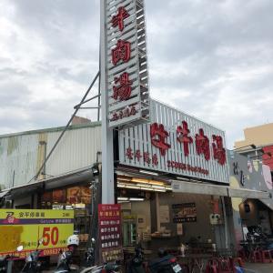 二牛牛肉湯 (台湾・台南)