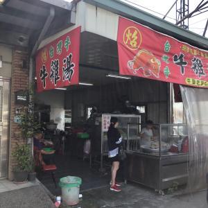 台灣牛肉雞湯 (台湾・嘉義)