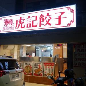虎記餃子 (台湾・台北)