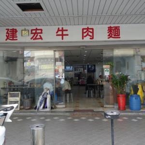 建宏牛肉麵 (台湾・台北)