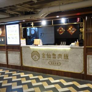 金仙魯肉飯鉑金食堂 微風南京店 (台湾・台北)