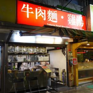 牛肉麵・雞湯 (台湾・台北)