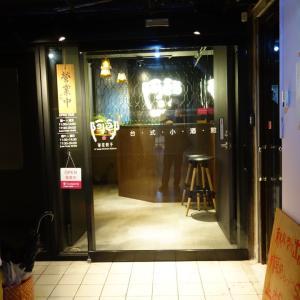 阿郎薄皮餃子台式小酒館 (台湾・台北)