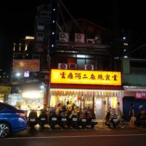 雲鼎阿二麻辣食堂景美堂 (台湾・台北)