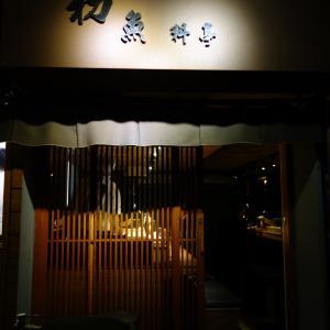 初魚料亭 (台湾・台北)