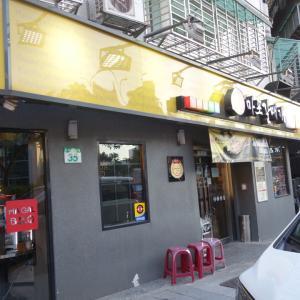 韓國烤肉 新麻蒲海鷗 (台湾・台北)