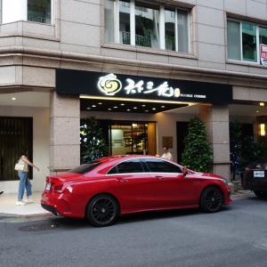 天下三絶 (台湾・台北)