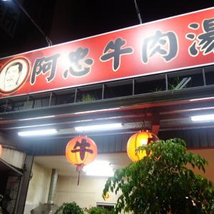 阿忠牛肉湯 (台湾・嘉義)