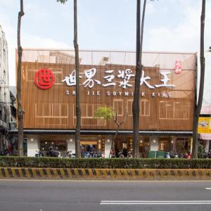 世界豆漿大王 (台湾・台北)