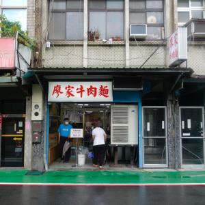 廖家牛肉麵 (台湾・台北)