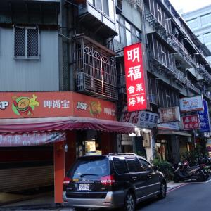 明福台菜海鮮 (台湾・台北)