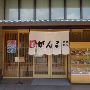 莞固和食 がんこ GANKO (台湾・新北市)
