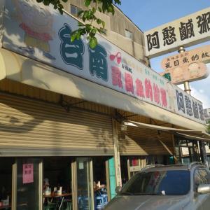 阿憨虱目魚粥 (台湾・台南)