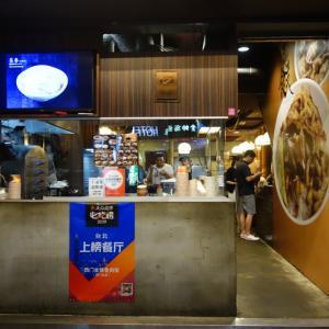 西門金鋒魯肉飯 (台湾・台北)
