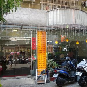 宜品福州乾拌面 (台湾・台北)