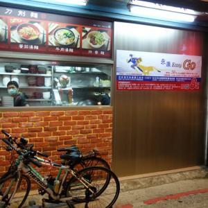 永康刀削麺 (台湾・台北)