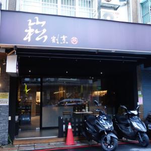 崧割烹 (台湾・台北)