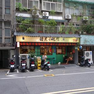 陸光小吃館 (台湾・台北)