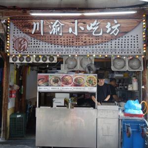 川渝小吃坊 (台湾・台北)