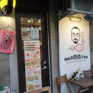 Mar桑唐揚げ本舗 (台湾・台北)