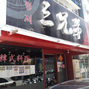 三兄弟韓式碳烤 (台湾・台北)