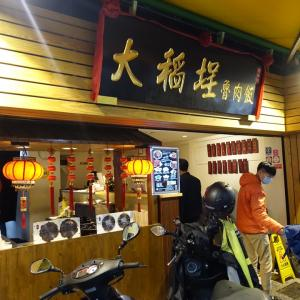 大稲埕魯肉飯 (台湾・台北)