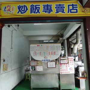 阿成炒飯専売店 (台湾・高雄)