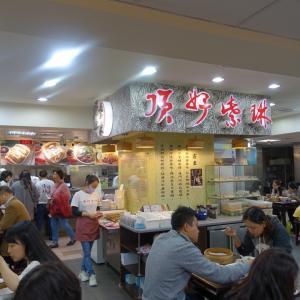 紫琳蒸餃館 (台湾・台北)
