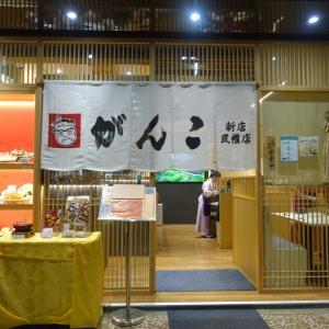 がんこ 莞固和食 (台湾・新北市)