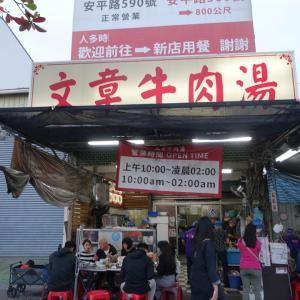 文章牛肉湯 (台湾・台南)