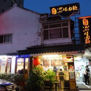 藍玲四川牛肉麵 (台湾・台北)