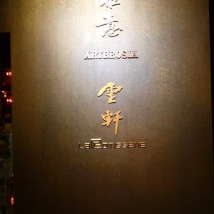 雅意 Artbrosia (台湾・台北)