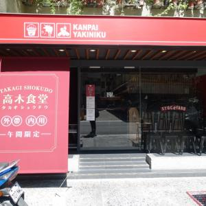 高木食堂(安和店) (台湾・台北)