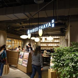 WIRED CHAYA茶屋南港店 (台湾・台北)