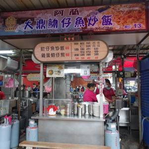 阿蘭大鼎魩仔魚蛋炒飯 (台湾・台北)