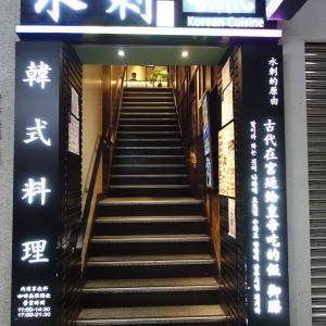 水剌韓式料理 光復店 (台湾・台北)