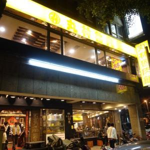 丸林魯肉飯 (台湾・台北)