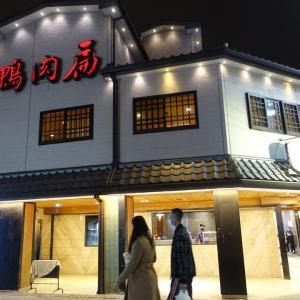 鴨肉扁土鵝専売店 (台湾・台北)