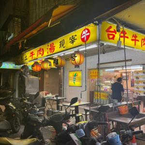 台牛牛肉湯 (台湾・台北)