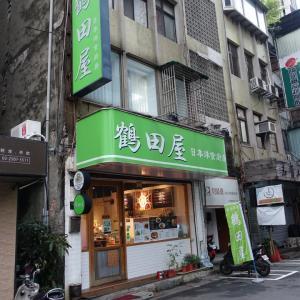 鶴田屋 日本洋食厨房 (台湾・台北)
